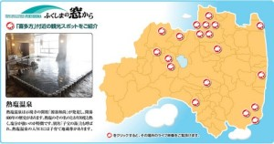Carte des webcams de Fukushima