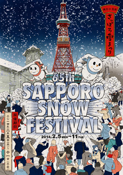 sapporo_festival_neige